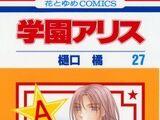Gakuen Alice Volume 27