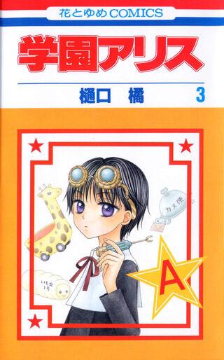 Gakuen Alice Manga v03 jp cover