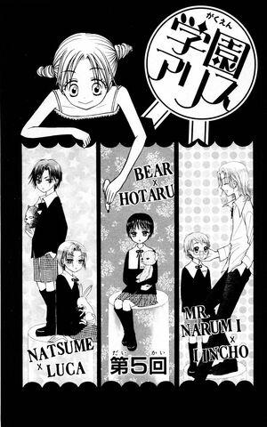 File:Gakuen Alice Chapter 005 jp.jpg
