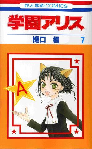 File:Gakuen Alice Manga v07 jp cover.jpg