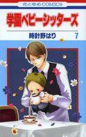 Gakuen Babysitters Volume 7 Cover