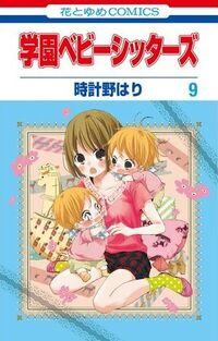 Gakuen Babysitters vol. 9