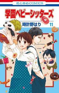 Gakuen Babysitters vol. 11