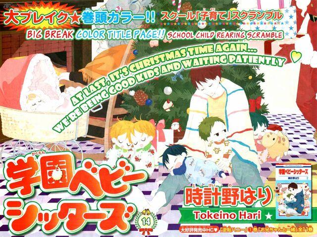 File:Gakuen-babysitters-2389983.jpg