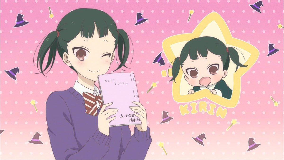 Kirin Kumatsuka Gakuen Babysitters Wiki Fandom