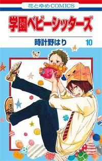 Gakuen Babysitters vol. 10