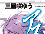 Asterisk Light Novel Volume 12