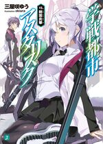 Asterisk Light Novel Volume 15