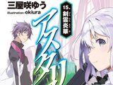 Asterisk Light Novel Volume 15