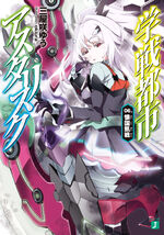 Asterisk Light Novel Volume 6
