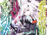 Asterisk Light Novel Volume 6