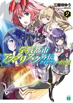 Wings of Queenvail Light Novel Volume 2