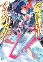 Asterisk Light Novel Volume 4