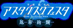 Asterisk Festa Houka Kenran Logo
