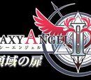 Galaxy Angel II Zettai Ryōiki no Tobira