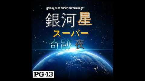 Galaxy star super miracle night theme tune