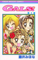 Gals! manga vol 1