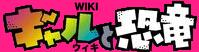 Gal to Kyōryū Wiki