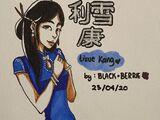 Lixue Kang