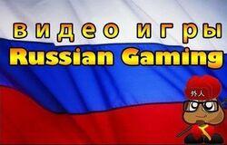 Russian Gaming