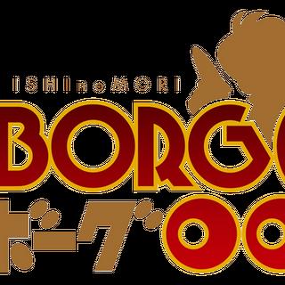 <i>Cyborg 009</i>