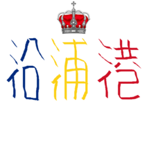Seal of Yanpiugong (1864-1947)