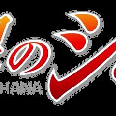 <i>Shakugan no Shana</i>