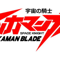 <i>Space Knight Tekkaman Blade</i>