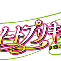 <i>Suite Pretty Cure♪</i>