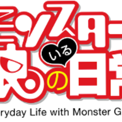 <i>Monster Musume: Everyday Life with Monster Girls</i>
