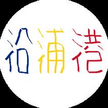 Seal of Yanpiugong (1948-1965)