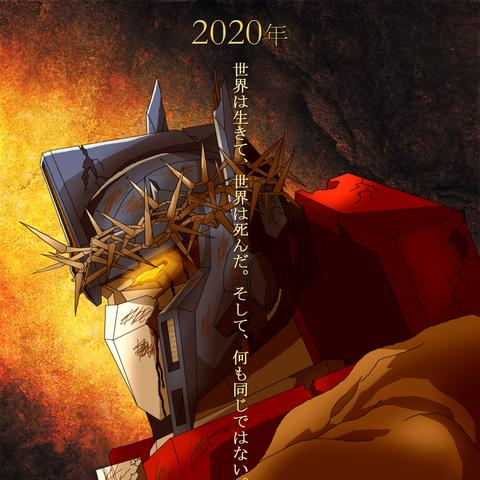 Official Q3 2019 teaser poster