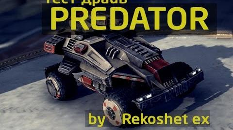 """Стальные Войны Онлайн - Тест Драйв """"PREDATOR"""" (от Rekoshet ex)"""