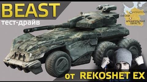 """Стальные Войны Онлайн - Тест Драйв """"Beast"""" (от Rekoshet ex)"""