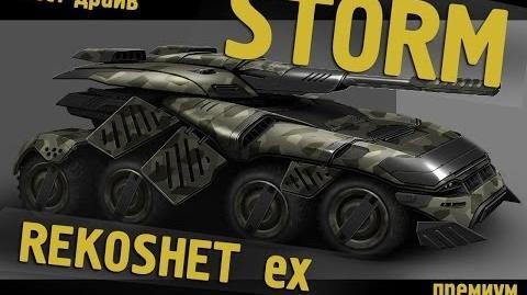 """Стальные Войны Онлайн - Тест Драйв """"STORM"""" (от Rekoshet ex)"""