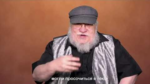 """Джордж Мартин о книге """"Пламя и кровь"""""""