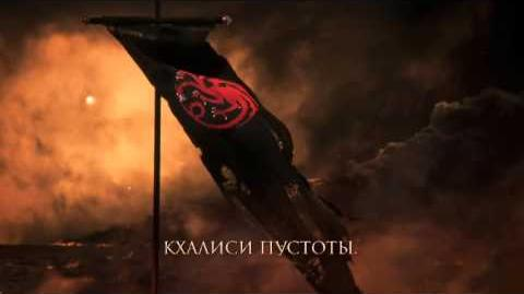 Игра Престолов 6 сезон Game of Thrones Знамя Таргариенов (Тизер)