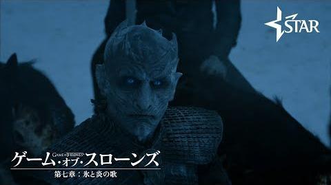 『ゲーム・オブ・スローンズ 第七章:氷と炎の歌』最新予告編 WinterIsHere