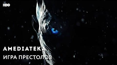 Игра Престолов 7 сезон Game of Thrones Трейлер