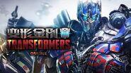 变形金刚 Transformers Online