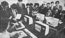 한국의 첫번째 컴퓨터실