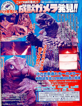 Gamera and Toto