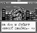 GB screenshot japan