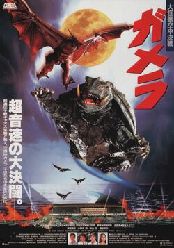 Gamera Theatrical Poster
