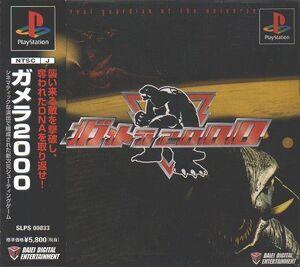 Gamera200pscover