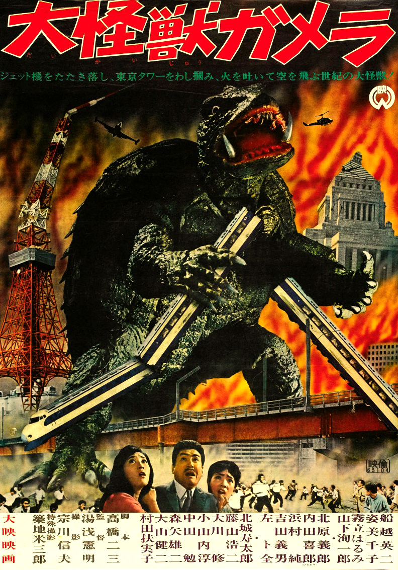 gamera 1965 film gamera wiki fandom powered by wikia. Black Bedroom Furniture Sets. Home Design Ideas