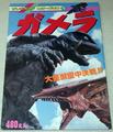 Gamera 1995 Magazine cover