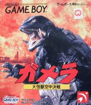 Gamera bg cover japan