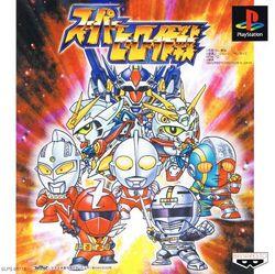 1999 SuperHeroSakusen Cover
