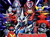 Super Tokusatsu Taisen 2001